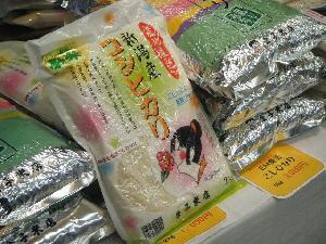 加茂市金子米店
