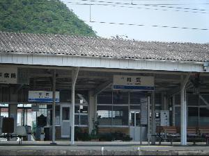 JR和気駅