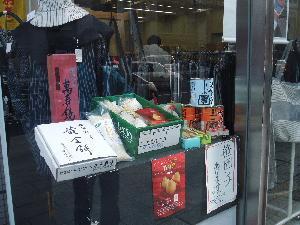 加茂市物産品