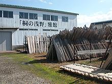 倉庫〈雅館〉